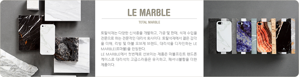 lemarble